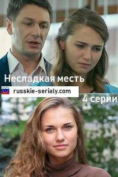 Несладкая-месть-сериал-2018.jpg