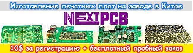 NEXTPCB-voy-variant.jpg