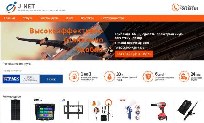 Компания-J-NET-доставка-отслеживание-посылок-в-России.png