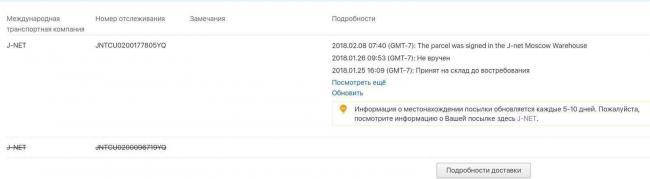 Компания-J-NET-доставка-отслеживание-посылок-в-России-1.jpg
