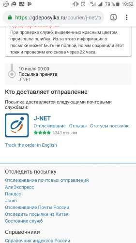 Компания-J-NET-доставка-отслеживание-посылок-в-России-2.jpg