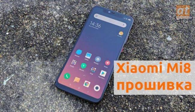 proshivka-xiaomi-mi8.jpg