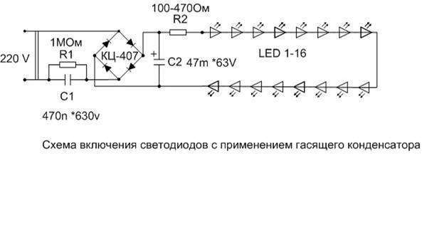 kartinka-3-shema-s-gasyashhim-kondensatorom.jpg