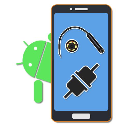 Kak-podklyuchit-Endoskop-k-telefonu-na-Android.png