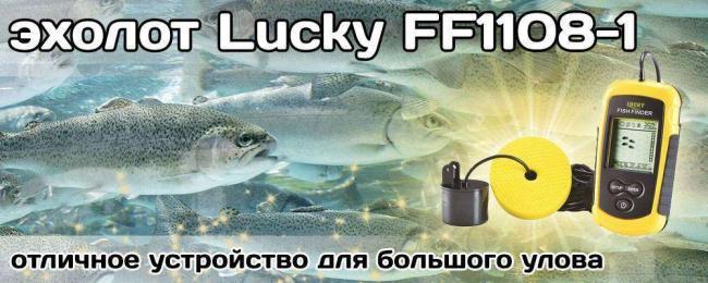 lucky-ff1108-1_1.jpg