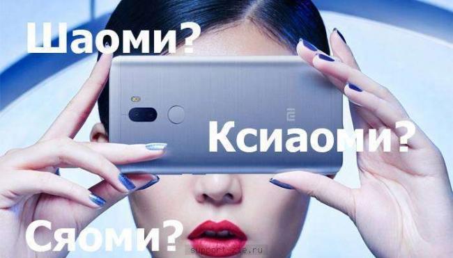 kak-pishetsya_0x0_f35.jpg