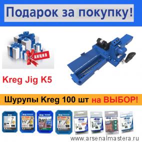 akcionnyj-komplekt-prisposoblenie-dlya-soedineniya-samorezami-kreg-jig-k5-plyus-shurupy-kreg-100-sht-v-podarok-k5-eur-100-am.png