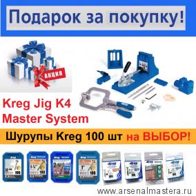akcionnyj-komplekt-nabor-dlya-soedineniya-samorezami-konduktor-metricheskij-kreg-jig-k4-plyus-shurupy-kreg-100-sht-v-podarok-k4-int-100-am.png