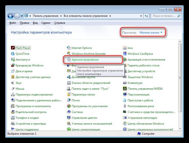Applet-Administrirovanie-v-paneli-upravleniya-Windows.png