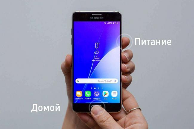 Скриншот экрана на Samsung Galaxy