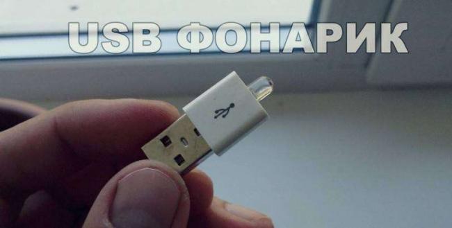 USB-fonarik-55.jpg