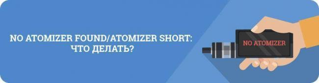 no-atomizer-found-atomizer-short.jpg