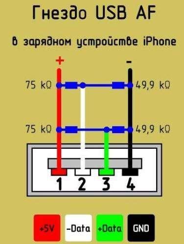 usb-charge-shema-7.jpg