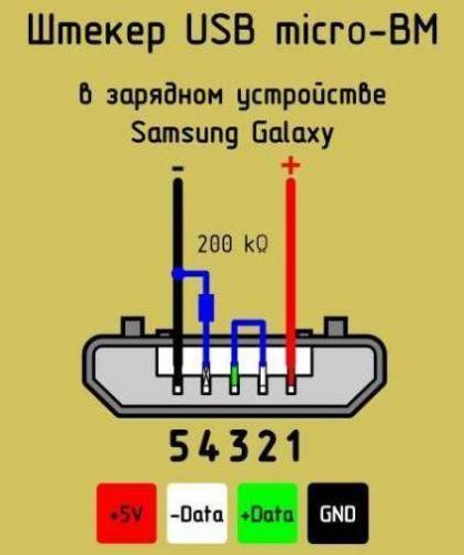 usb-charge-shema-8.jpg