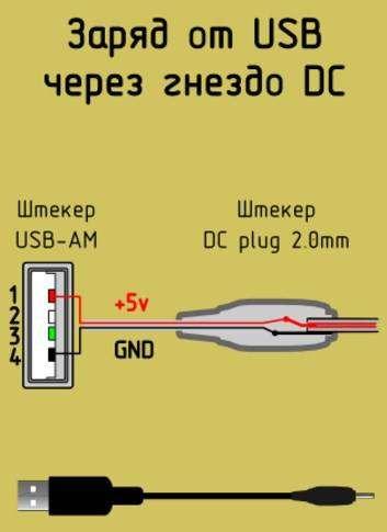 usb-charge-shema-11.jpg