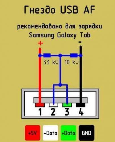 usb-charge-shema-9.jpg