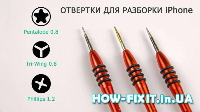 3-otvertki-dlya-razborki-iphone(5)-min.jpg