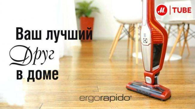 Electrolux_Ergorapido.jpg