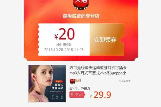 Купон Taobao
