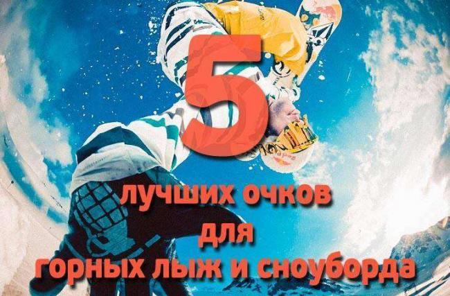 5-лучших-очков-для-горных-лыж-и-сноуборда.jpg