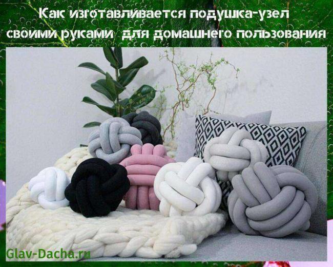 podushka-uzel-svoimi-rukami-1a.jpg