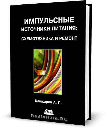 1473607009_kashkarov-a.p.-impulsnye-istochniki-pitaniya.-shemotehnika-i-remont.jpg