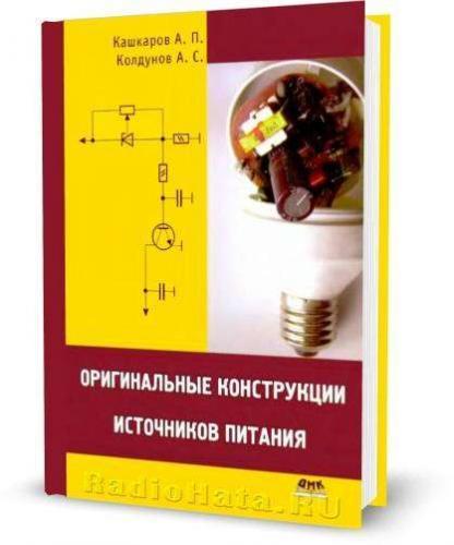 1473176197_kashkarov-a.-p.-koldunov-a.-s.-originalnye-konstrukcii-istochnikov-pitaniya.jpg