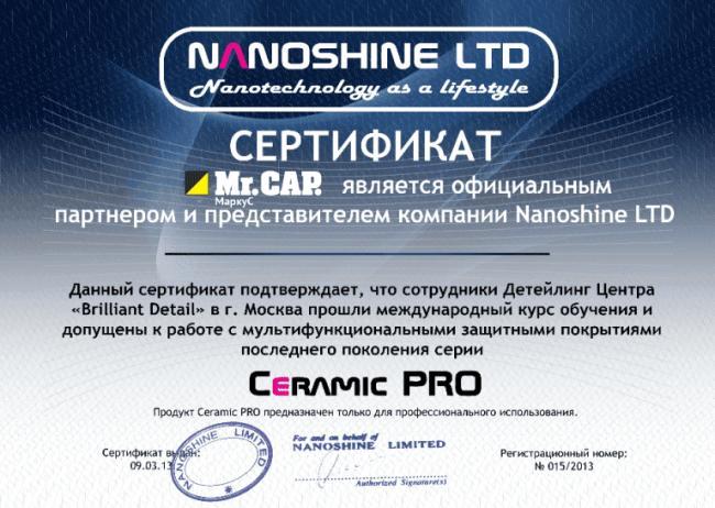 CeramicPro-Sertificat.png