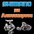 Shimano-на-Алиэкспресс.png