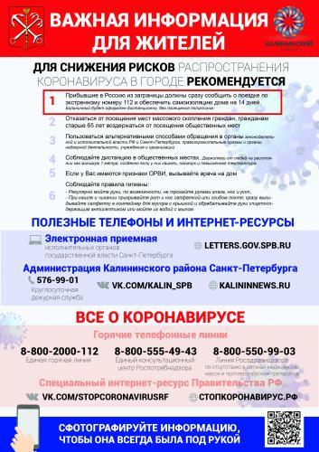 Администрация_коронавирус-012-min.jpg