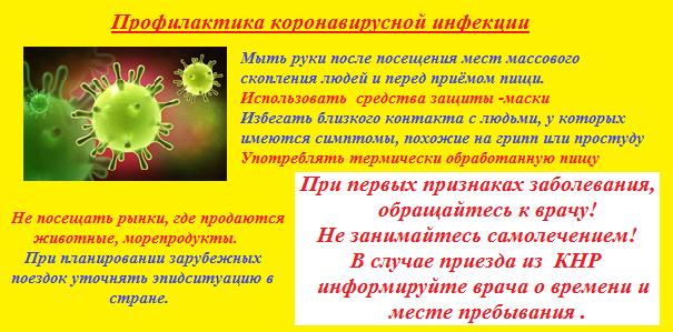 Коронавирус_3.png