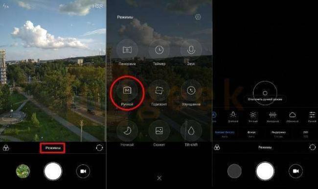 Ruchnoj-rezhim-kamery-Xiaomi.jpg