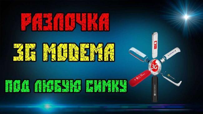 razlochka-modemov.jpg