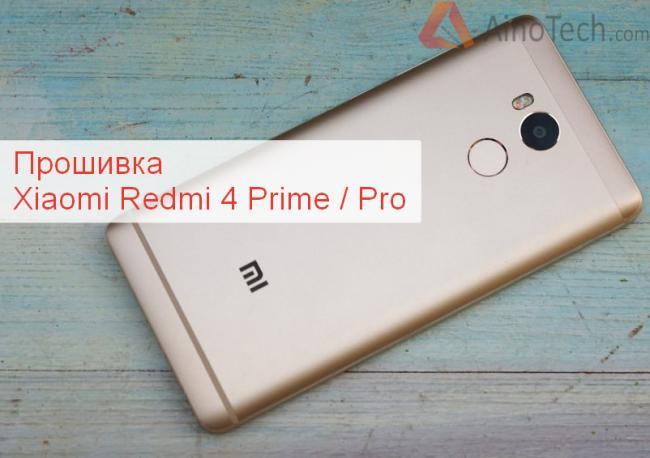 Xiaomi-Redmi-4-Prime-Pro.png