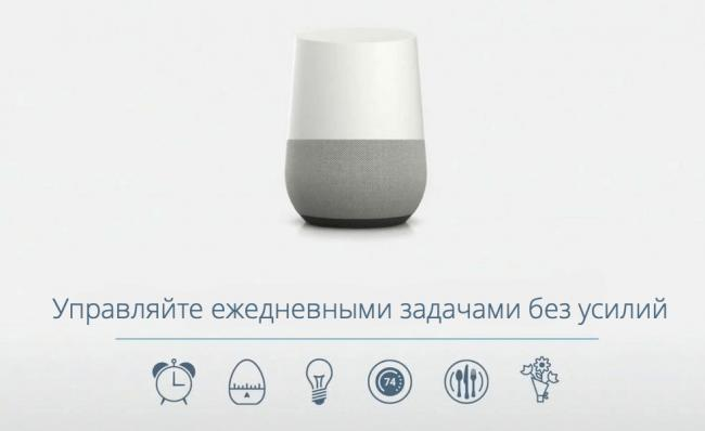 google-home-upravlenie.png