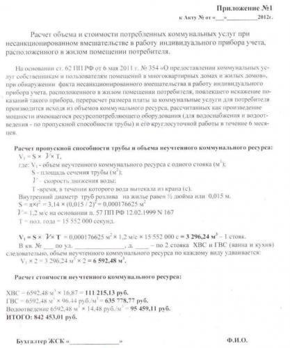 raschet-shtrafa-855x1024.jpg