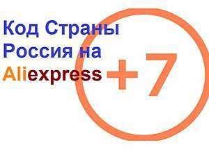 kod_strani_rossia_na_aliexpress.jpg
