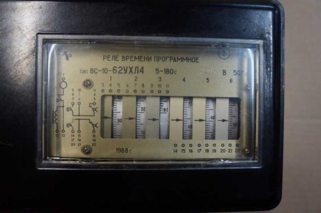 Rele-vremeni-29.jpg