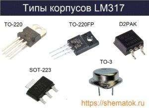 LM317body-300x217.jpg
