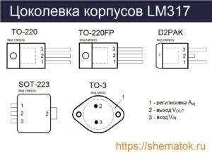 LM317-300x217.jpg