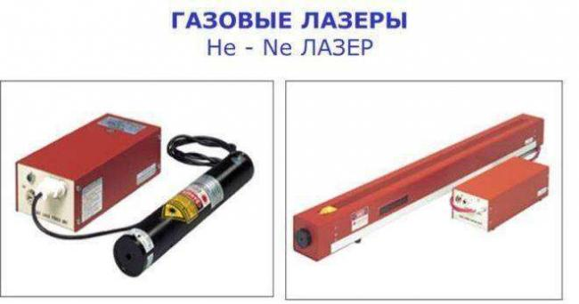 Газовые лазеры