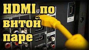 HDMI-по-витой-паре-300x169.jpg
