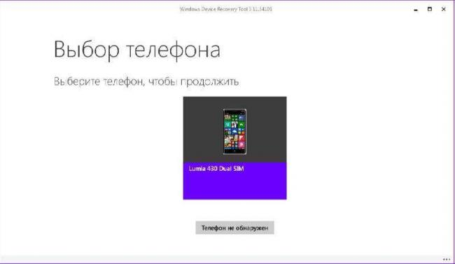 pereproshivka-windows-smartfonov_1.jpg