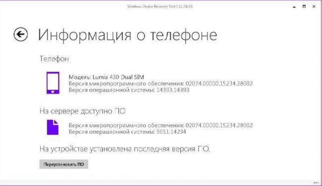 pereproshivka-windows-smartfonov_2.jpg