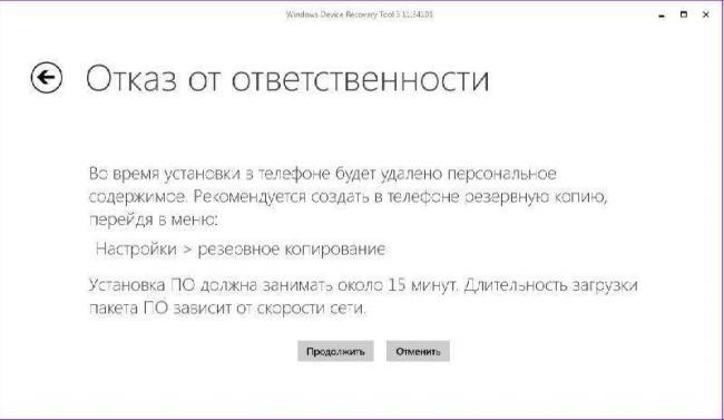 pereproshivka-windows-smartfonov_3.jpg