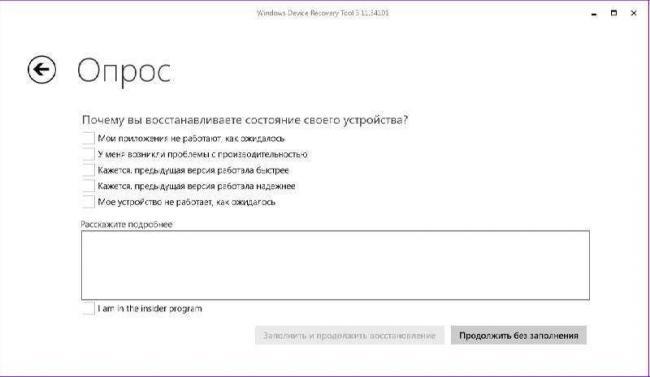 pereproshivka-windows-smartfonov_4.jpg