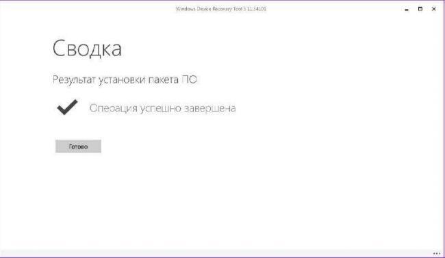 pereproshivka-windows-smartfonov_7.jpg