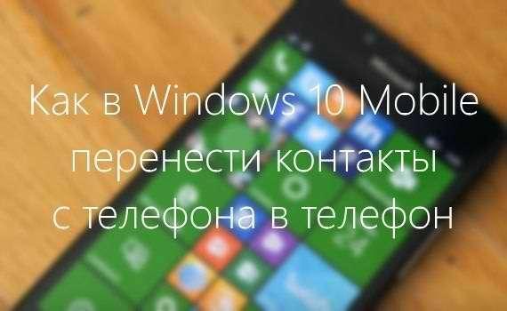 perenos-kontaktov-iz-lumii-v-lumiyu_11.jpg