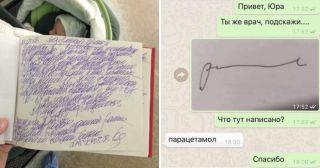 «Доктор, а мы жить-то будем?»: 25 убойных примеров почерка врачей