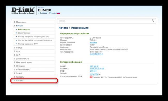 perehod-k-sistemnym-instrumentam-dlya-perezagruzki-routera-cherez-veb-interfejs.png